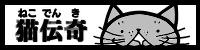 猫伝奇(ねこでんき)